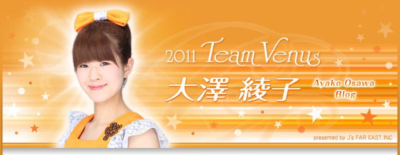 2011 team venus 大澤綾子 ブログ